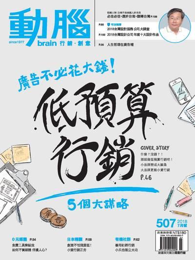 動腦雜誌 [第507期]:低預算行銷