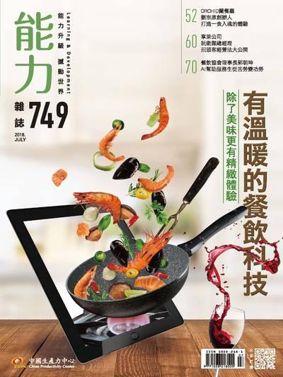 能力雜誌 [第749期]:有溫暖的餐飲科技