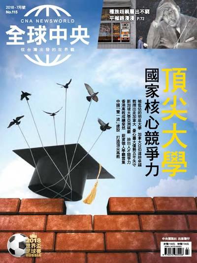 全球中央 [第115期]:頂尖大學 國家核心競爭力