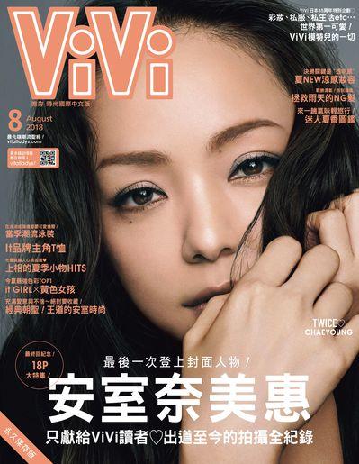 ViVi唯妳時尚國際中文版 [第149期]:安室奈美惠