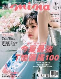Mina米娜時尚國際中文版(精華版) [第187期]:今夏最強 T恤圖鑑100