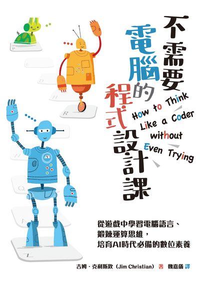 不需要電腦的程式設計課