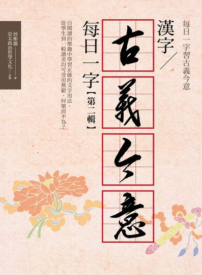 漢字古義今意每日一字. 第二輯