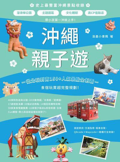 沖繩親子遊:從北玩到南150+人氣景點全制霸 食宿玩買超完整規劃!