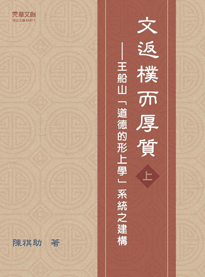文返樸而厚質:王船山「道德的形上學」系統之建構. 上