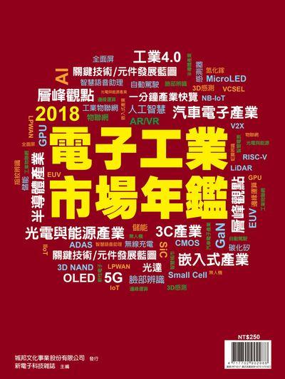 電子工業市場年鑑. 2018