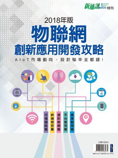 物聯網創新應用開發攻略. 2018年版