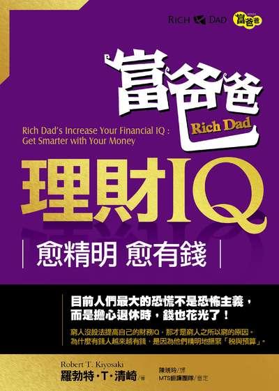 富爸爸理財IQ:愈精明, 愈有錢