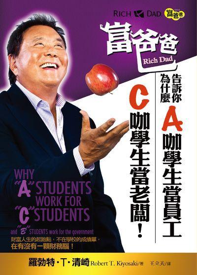 富爸爸告訴你為什麼A咖學生當員工, C咖學生當老闆!