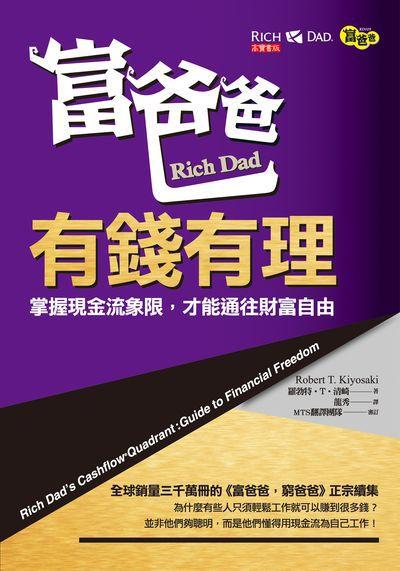 富爸爸, 有錢有理:掌握現金流象限, 才能通往財富自由