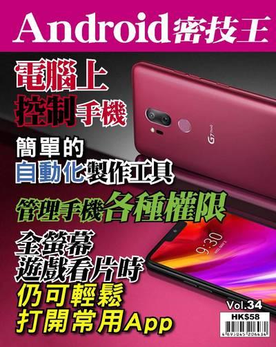 Android 密技王 [第34期]:電腦上控制手機
