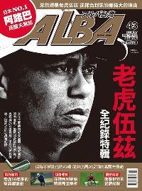 ALBA 阿路巴高爾夫雜誌 [第43期]:老虎伍茲