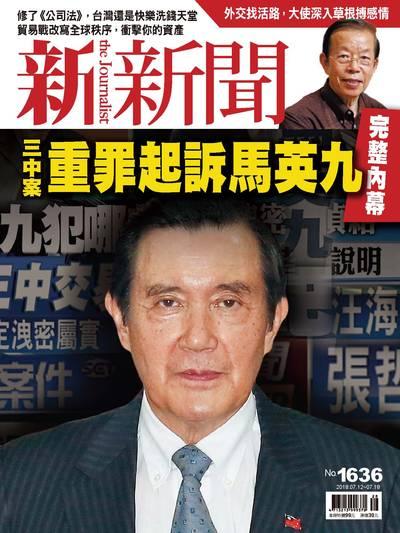 新新聞 2018/07/12 [第1636期]:三中案重罪起訴馬英九