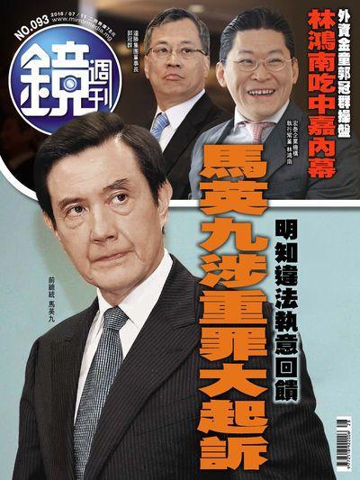 鏡週刊 2018/07/11 [第93期]:馬英九涉重罪大起訴