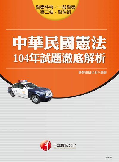 中華民國憲法104年試題澈底解析