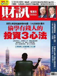 財訊雙週刊 [第559期]:偷學有錢人的投資3心法