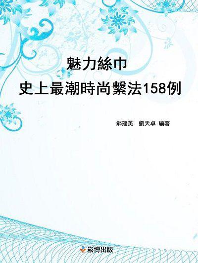 魅力絲巾:史上最潮時尚繫法158例