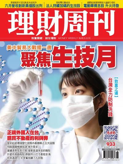 理財周刊 2018/07/13 [第933期]:聚焦生技月