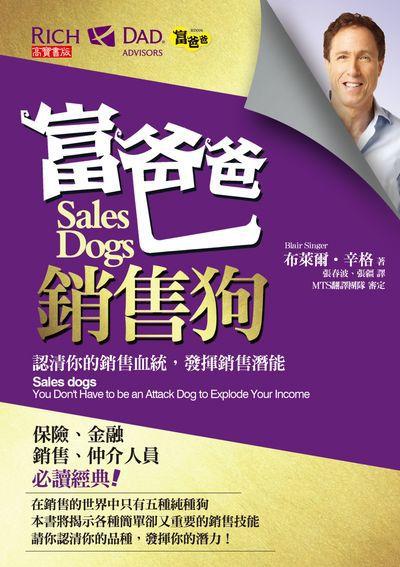 富爸爸銷售狗:認清你的銷售血統, 發揮銷售潛能