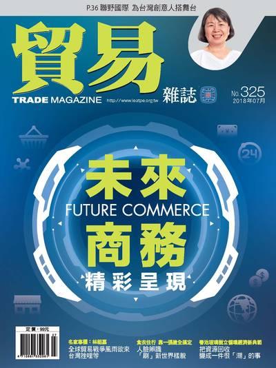 貿易雜誌 [第325期]:未來商務