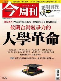 今周刊 2018/07/16 [第1125期]:攸關台灣競爭力的大學革命