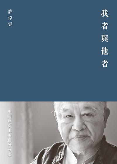 我者與他者:中國歷史上的內外分際