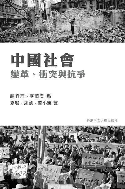 中國社會:變革、衝突與抗爭