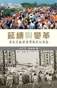 延續與變革:香港社區建醮傳統的民族誌