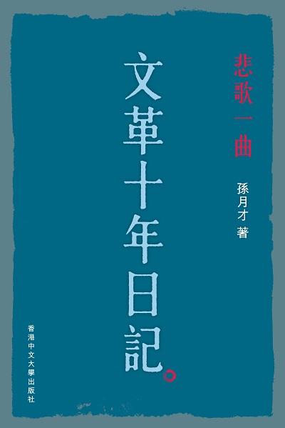 悲歌一曲:文革十年日記