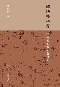 輻輳與秩序:漢帝國地方社會研究