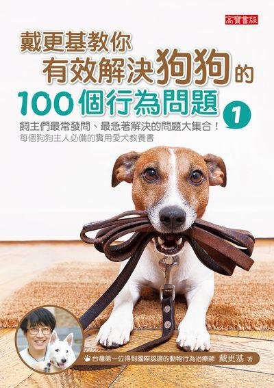 戴更基教你有效解決狗狗的100個行為. 1
