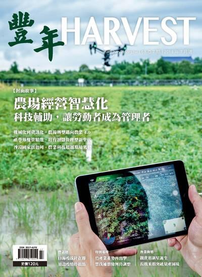 豐年 107/07/15 [第68卷07期]:農場經營智慧化 科技輔助, 讓勞動者成為管理者