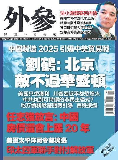 外參 [總第98期]:劉鶴 : 北京敵不過華盛頓