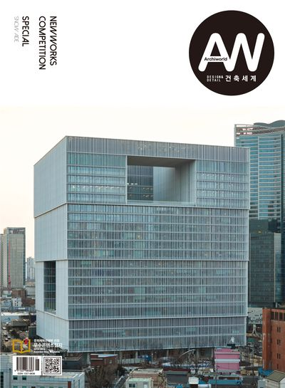 Archiworld [Vol. 278]:New works competition:Special 'Snow AIDe