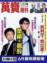 萬寶週刊 2018/07/13 [第1289期]:業績選飆股