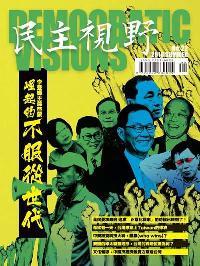 民主視野 [第22期]:李登輝主義啟蒙 崛起的不服從世代