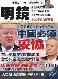 明鏡月刊 [總第101期]:中國必須妥協