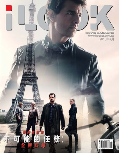 iLOOK 電影雜誌 [2018年07月]:不可能的任務:全面瓦解