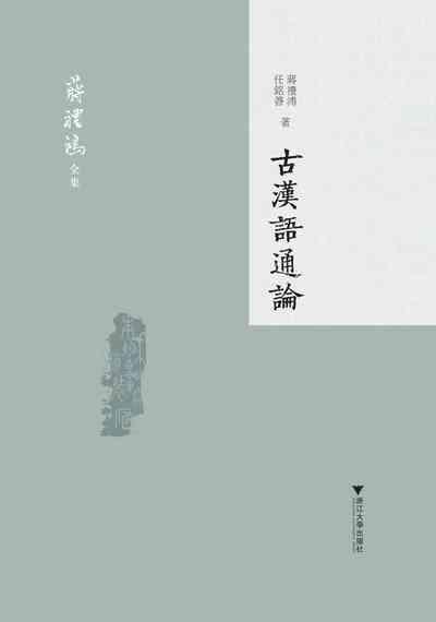 古漢語通論