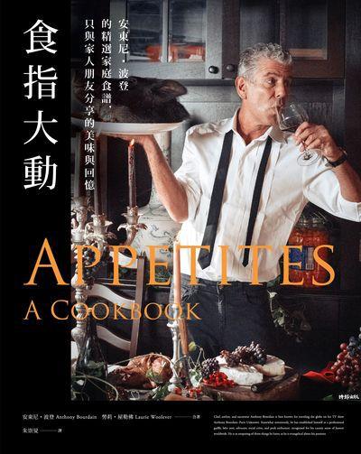 食指大動:安東尼.波登的精選家庭食譜, 只與家人朋友分享的美味與回憶