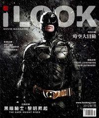 iLOOK 電影雜誌 [2012年07月]:黑暗騎士 : 黎明昇起