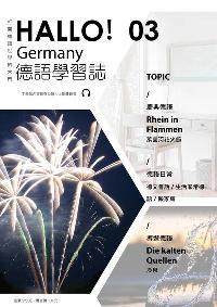HALLO! Germany 德語學習誌 [第3期] [有聲書]:慶典德語
