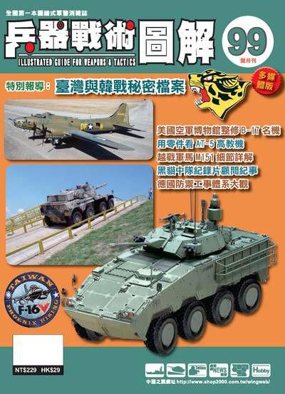 兵器戰術圖解 [第99期]:臺灣與韓戰秘密檔案