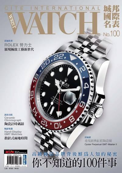 城邦國際名表 [第100期]:高級鐘錶品牌背後鮮為人知的秘密 你不知道的100件事