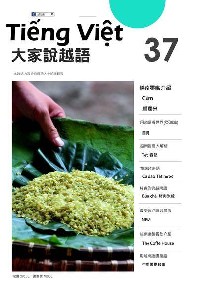 Tiếng Việt 大家說越語 [第37期] [有聲書]:越南零嘴介紹 扁糯米