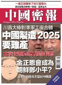 中國密報 [總第71期]:中國製造2025要難產