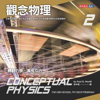 觀念物理. 2, 轉動力學.萬有引力