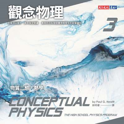 觀念物理:物質三態.熱學. 3