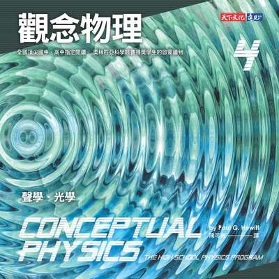 觀念物理. 4, 聲學.光學