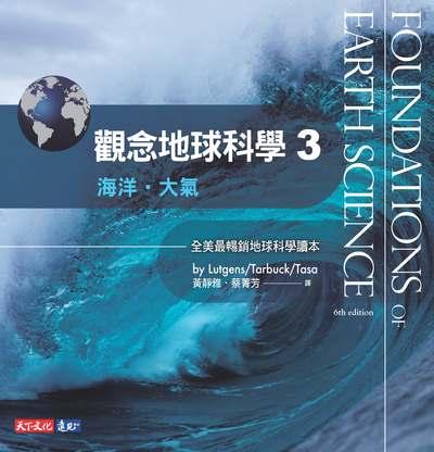 觀念地球科學. 3, 海洋.大氣